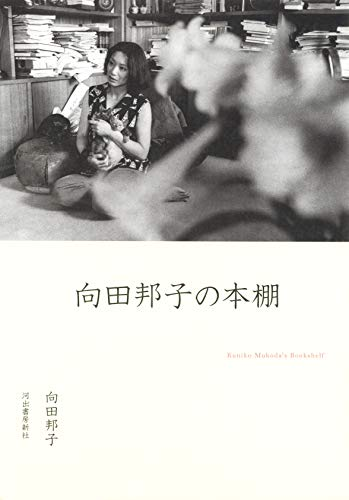 向田邦子の本棚