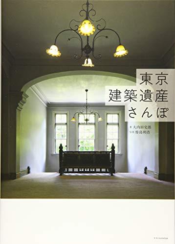 東京建築遺産さんぽ