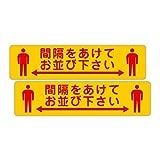 「注意・警告 間隔をあけて お並び下さい」 床や路面に直接貼れる 路面表示ステッカー 300X75mm ヨコ型 2枚組