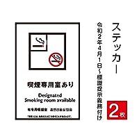 「喫煙専用室あり」 禁煙 喫煙禁止 標識掲示 ステッカー 背面グレーのり付き 屋外対応 防水◎ 店舗標識や室内掲示にも!シールタイプ stk-c001 (6枚)