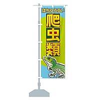 爬虫類 のぼり旗(レギュラー60x180cm 左チチ 標準)