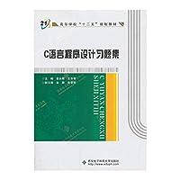 C语言程序设计习题集(崔永君)