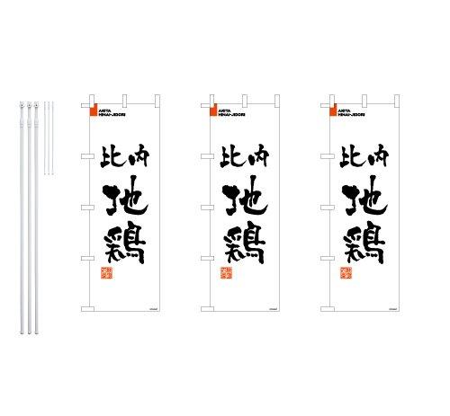 デザインのぼりショップ のぼり旗 3本セット 比内地鶏 専用ポール付 スリムショートサイズ(480×1440) 標準左チチテープ BAK215SS