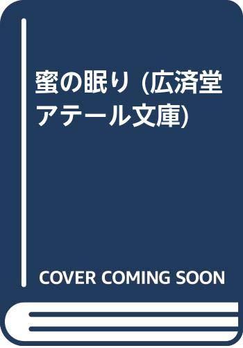 蜜の眠り (広済堂アテール文庫)