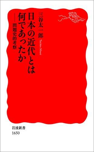 日本の近代とは何であったか-問題史的考察 (岩波新書)