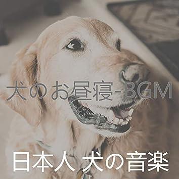 犬のお昼寝-BGM