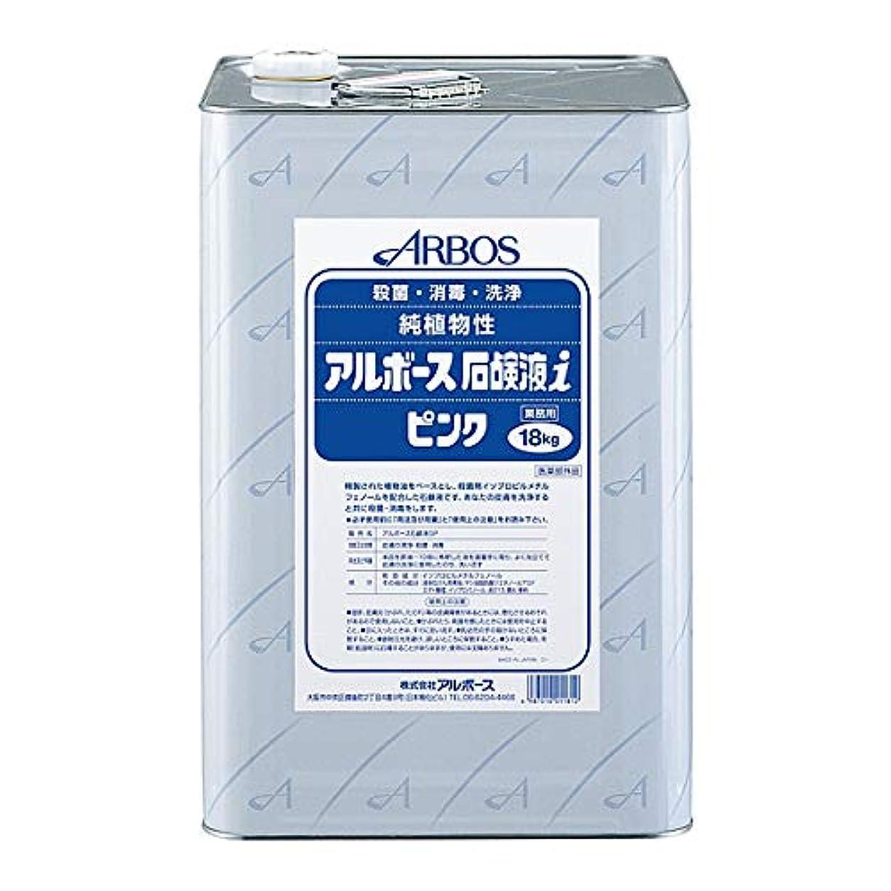 数学製品内陸【清潔キレイ館】アルボース石鹸液i ピンク(18L)+つめブラシ1個 オマケ付