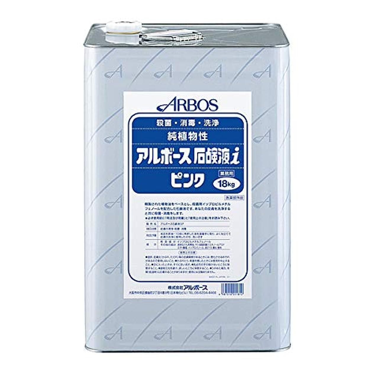 望み知覚するデータム【清潔キレイ館】アルボース石鹸液i ピンク(18L)+つめブラシ1個 オマケ付