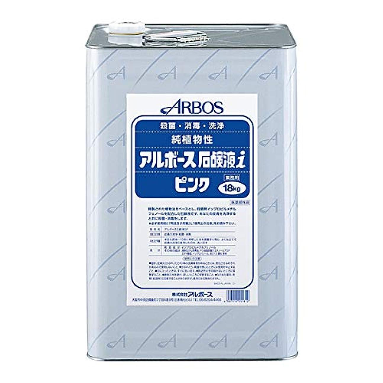 成長巨大な追い払う【清潔キレイ館】アルボース石鹸液i ピンク(18L)+つめブラシ1個 オマケ付