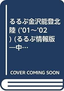 るるぶ金沢能登北陸 ('01~'02) (るるぶ情報版―中部)