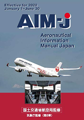 AIM-JAPAN(AIM-J)[2020年 前期版](Aeronautical Information Manual Japan)日本航空機操縦士協会 発行 国土交通省航空局・気象庁(第8章)監修 AIMJ Japanese Ver