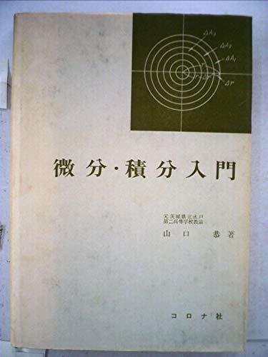 微分・積分入門 (1964年)