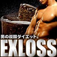 EXLOSS(エグゼロス)    コーヒー 珈琲