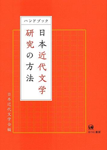 ハンドブック 日本近代文学研究の方法