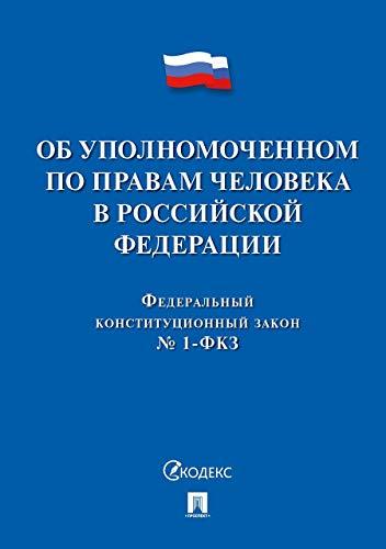"""FKZ """"Ob Upolnomochennom po pravam cheloveka v Rossiyskoy Federatsii"""""""