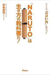 「NARUTO」は生き方の教科書だ! 単行本(ソフトカバー)