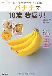 バナナで10歳若返り!: 見つけた! 女性を美しくする果物 (別冊すてきな奥さん)