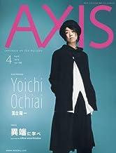AXIS(アクシス) 2016年 04 月号 [雑誌]