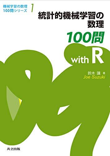 [画像:統計的機械学習の数理100問 with R (with R)]