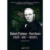 罗伯特·福琼——植物猎人