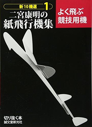 二宮康明の紙飛行機集 よく飛ぶ競技用機 (新10機選)