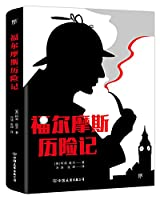 The Adventures of Sherlock Holmes (Hardcover)(Chinese Edition)