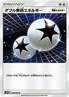 ポケモンカードゲーム/PK-SM8-094 ダブル無色エネルギー U