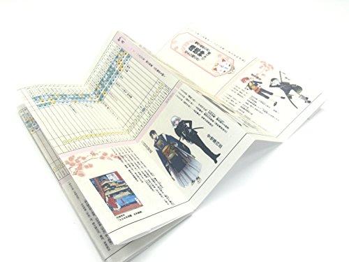 『暦占い帳 刀剣乱舞-ONLINE-』の4枚目の画像
