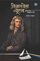 Vidnyaanvetta Newton
