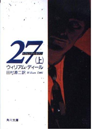 27 (上) (角川文庫)の詳細を見る
