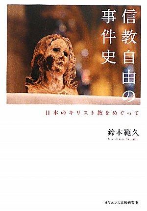 信教自由の事件史―日本のキリスト教をめぐっての詳細を見る