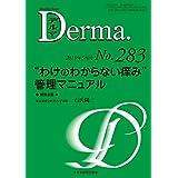 """""""わけのわからない痒み""""管理マニュアル (MB Derma(デルマ))"""