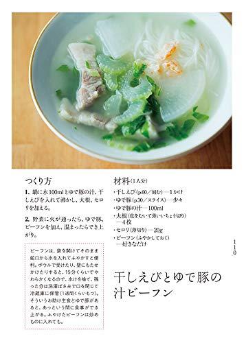 漬ける、干す、蒸すで上手に使いきる 食べつなぐレシピ