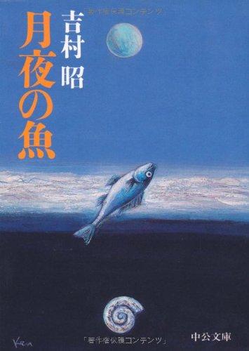 月夜の魚 (中公文庫)