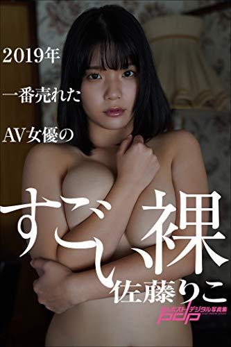 佐藤りこ 2019年一番売れたAV女優のすごい裸 週刊ポストデジタル写真集