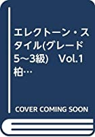 エレクトーン・スタイル(グレード5~3級) Vol.1 柏木玲子 (エレクトーン・スタイル(グレード5~3級))