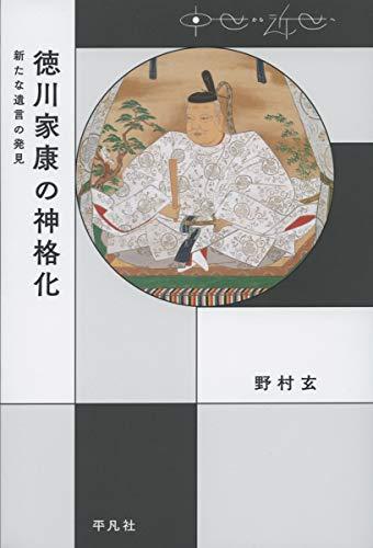 徳川家康の神格化: 新たな遺言の発見 (中世から近世へ)