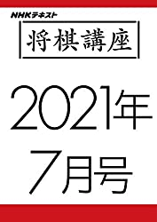 NHK将棋講座 2021年7月号 [雑誌] NHK 将棋講座 (NHKテキスト)