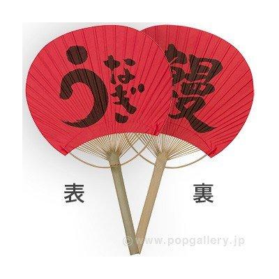 竹うちわ うなぎ/鰻 | 鰻・土用の丑の日の装飾ディズプレイ(飾り)