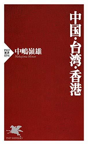中国・台湾・香港 (PHP新書)