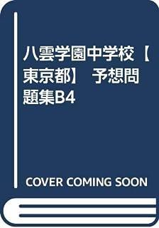 八雲学園中学校【東京都】 予想問題集B4