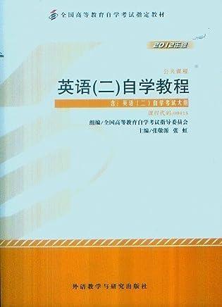 自考教材 00015英语(二)自学教程(2012年版)自学教程
