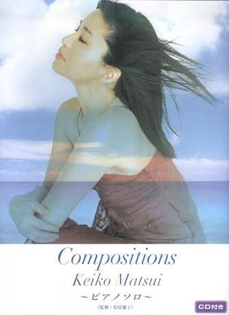 ピアノソロ 初・中・上級 松居慶子 Compositions(CD付き) (ピアノ・ソロ)