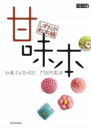 しずおか和本舗 甘味本―和菓子&甘味処 門前町散歩 (ぐるぐる文庫)