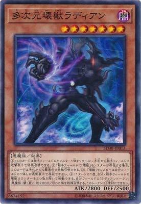 遊戯王 第10期 SD38-JP013 多次元壊獣ラディアン