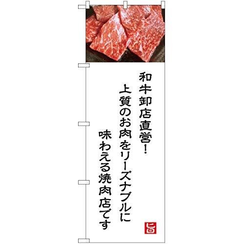 のぼり 和牛卸店直営(白) 上質のお肉をリーズナブルに味わえる焼肉店です YN-5001 のぼり 看板 ポスター タペストリー 集客 [並行輸入品]