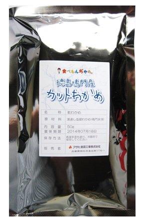 乾物屋の底力 徳島鳴門産 カットわかめ(天日干し) 50g×3袋   メール便