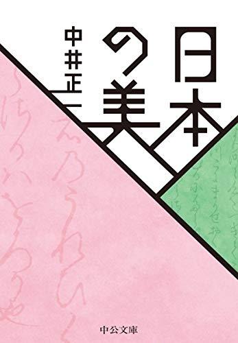 日本の美 (中公文庫 (な58-2))の詳細を見る