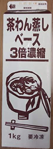 凍結濃縮 茶碗蒸し ベース ( 3倍 濃縮 ) 1kg×6本 冷凍 業務用