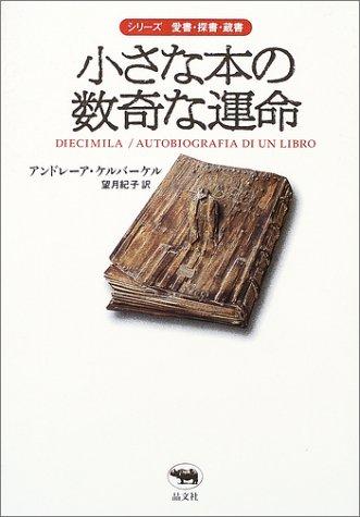 小さな本の数奇な運命 (シリーズ愛書・探書・蔵書)